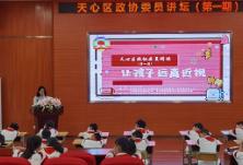 """聚焦孩子健康成长 天心区政协""""委员讲坛""""开讲啦!"""