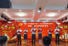 携手礼赞新中国 共为党旗添风采