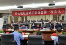 天心区召开社区矫正委员会第一次会议