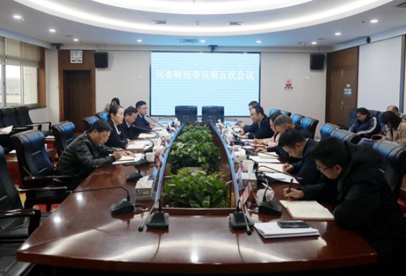 刘汇主持召开区委财经委员会第五次会议