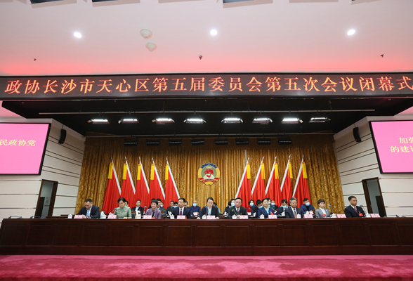 政协长沙市天心区第五届委员会第五次会议胜利闭幕