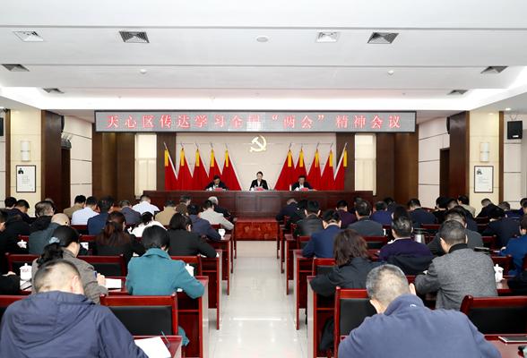 """长沙市天心区组织召开专题会议 传达学习全国""""两会""""等重要会议精神"""