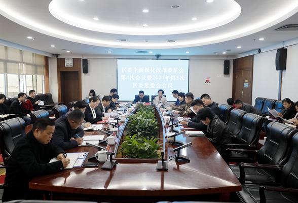 刘汇主持召开区委全面深化改革委员会第4次会议、区委常委会会议