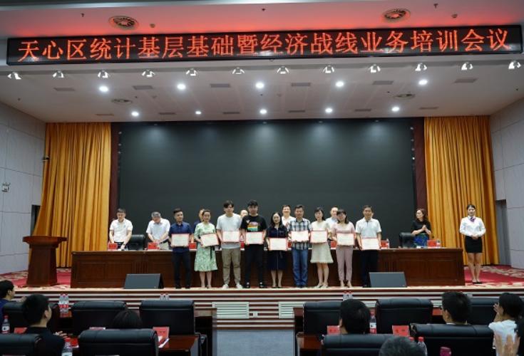 天心区召开统计基层基础工作暨经济战线业务培训会议