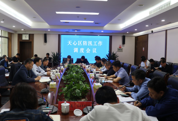 周志军主持召开天心区防汛工作调度会议