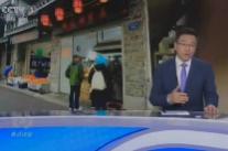 CCTV:《焦点访谈》 20210525 城市更新 生活更新