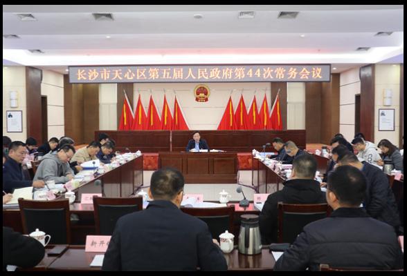 天心区召开区第五届人民政府第44次常务会议
