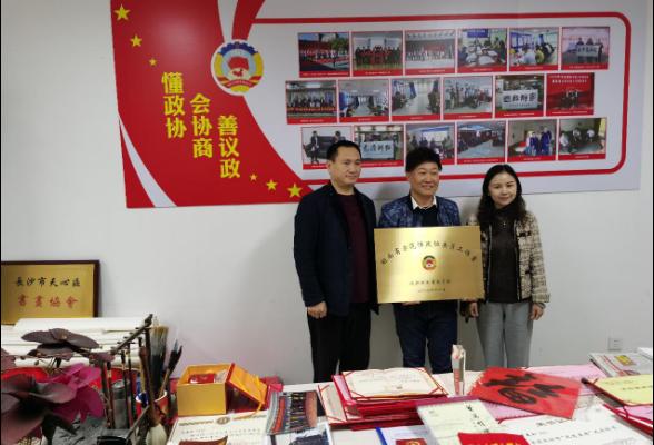 李春和政协委员工作室获评湖南省示范性政协委员工作室