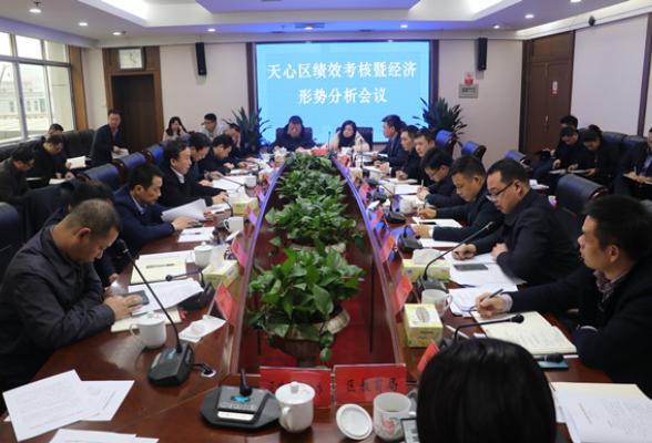 天心区召开绩效考核暨经济形势分析会议