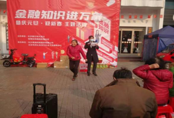 庆元旦显文明新貌 迎新春展时代风采