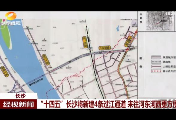 """湖南经视《经视新闻》""""十四五""""长沙将新建4条过江通道,来往河东河西更方便"""