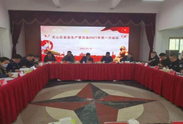 天心区召开安委会2021年第一次会议暨安全生产专项整治三年行动培训推进会