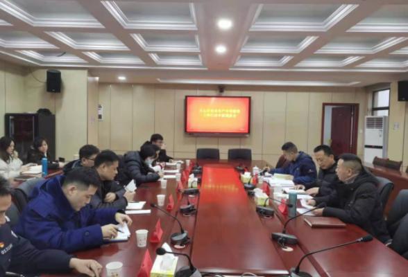 天心区召开安全生产专项整治三年行动专班调度会