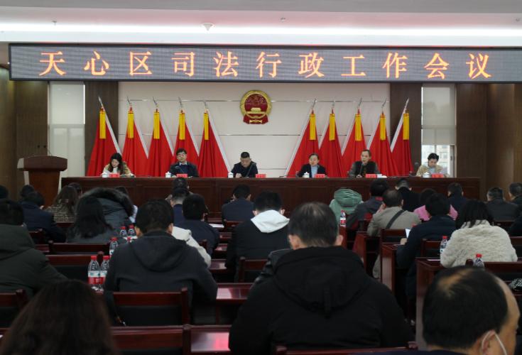 全区司法行政工作会议召开