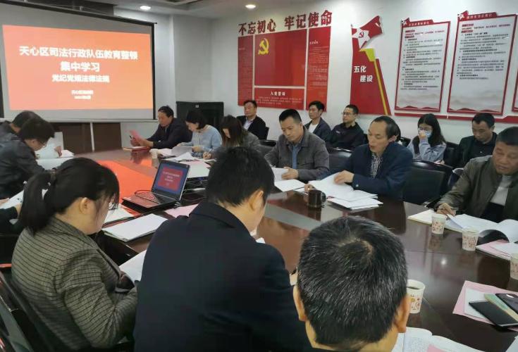 天心区司法行政系统召开教育整顿党纪法规集中学习
