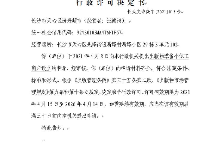 天心区新闻出版局关于4月15日行政许可事项结果的公示