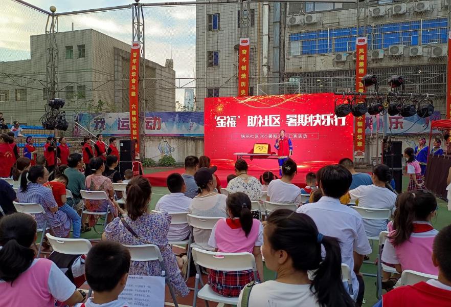 """""""金福""""助社区  暑期安全快乐行"""