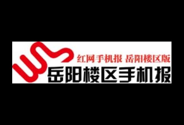 2021年3月12日岳陽樓區手機報