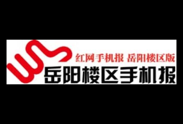 2021年3月2日岳陽樓區手機報