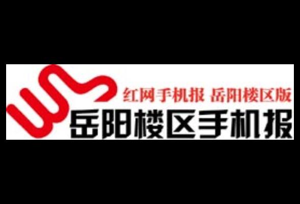 2021年3月3日岳陽樓區手機報