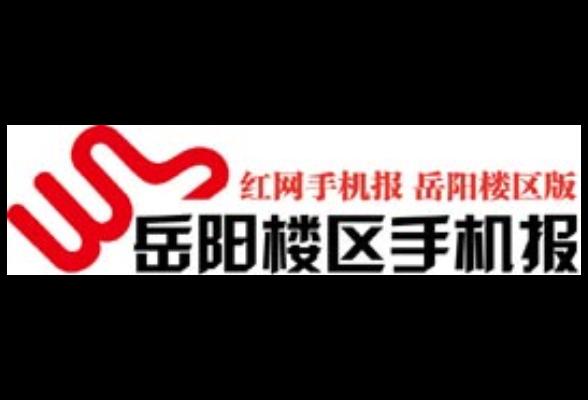 2021年3月4日岳陽樓區手機報