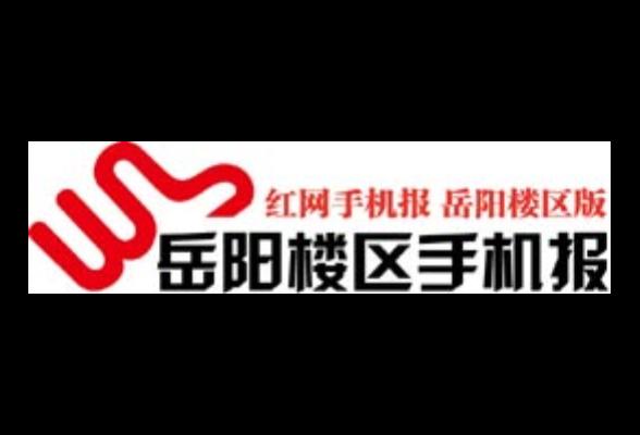 2021年5月25日岳陽樓區手機報