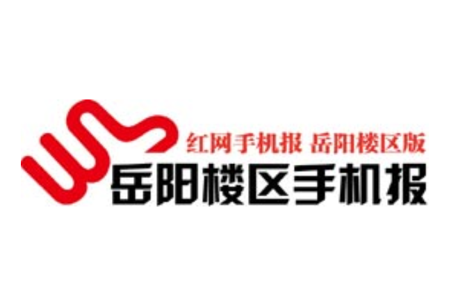 2021年5月31日岳陽樓區手機報