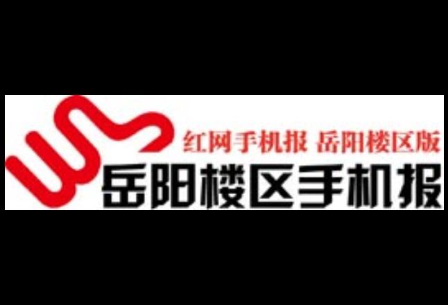 2021年6月2日岳陽樓區手機報