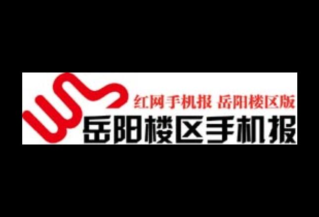 2021年6月7日岳陽樓區手機報
