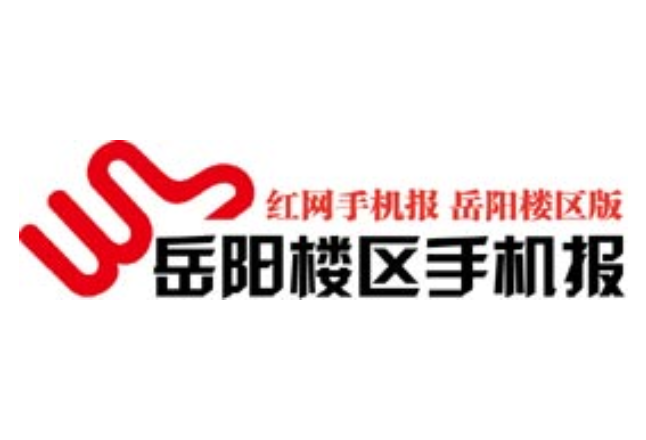 2021年7月12日岳陽樓區手機報