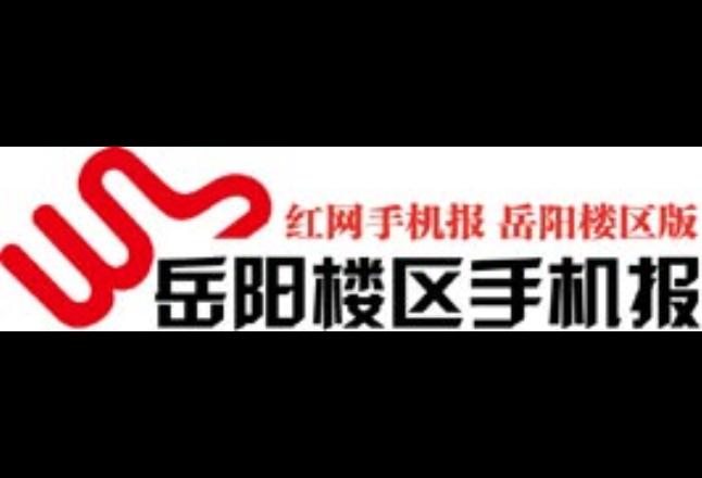 2021年7月15日岳陽樓區手機報