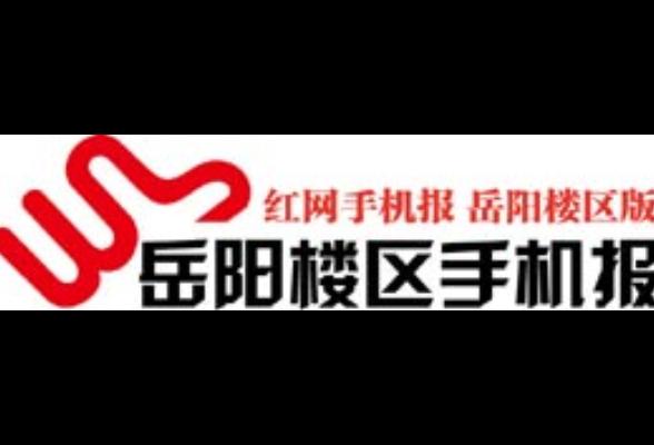 2021年7月7日岳陽樓區手機報