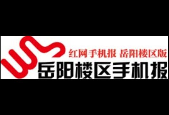 2021年8月10日岳陽樓區手機報
