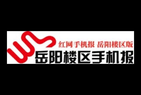 2021年8月11日岳陽樓區手機報
