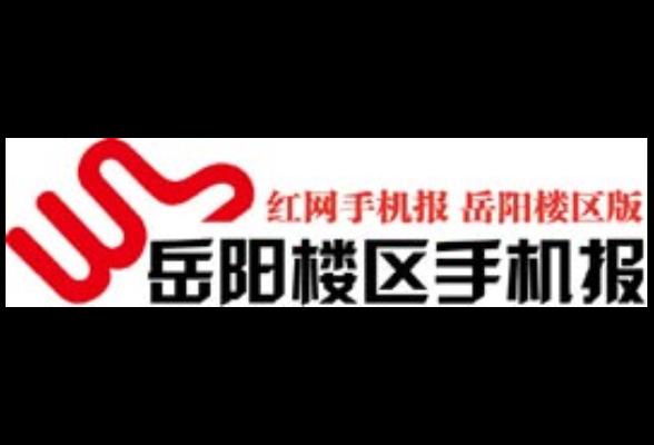 2021年8月12日岳陽樓區手機報