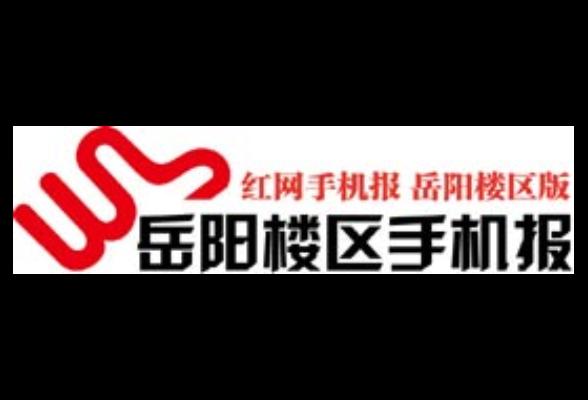 2021年8月3日岳陽樓區手機報