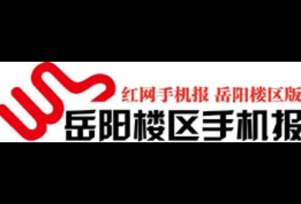 2021年8月5日岳陽樓區手機報