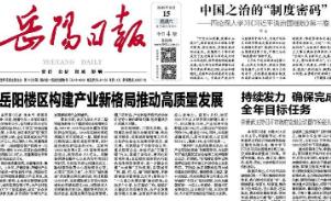 《岳陽日報》頭條:岳陽樓區構建產業新格局推動高質量發展