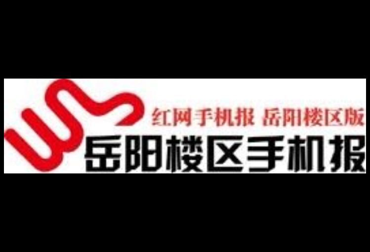 2021年9月15日岳陽樓區手機報