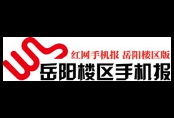 2021年9月6日岳陽樓區手機報