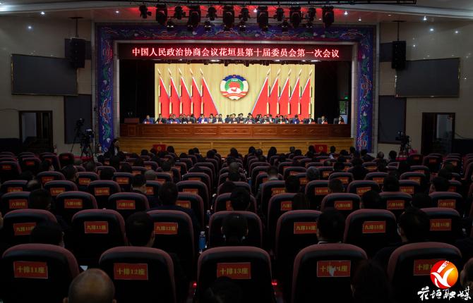政协花垣县第十届委员会第一次会议胜利闭幕  龙仕英当选县政协主席