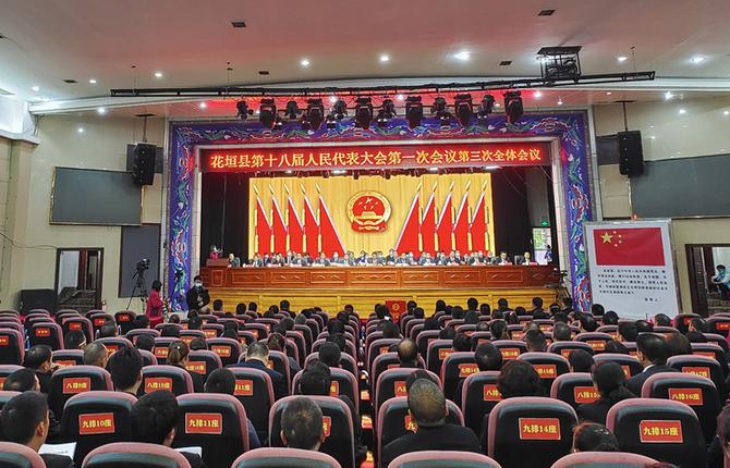 花垣县第十八届人民代表大会第一次会议胜利闭幕 选举产生新一届人大、政府领导班子