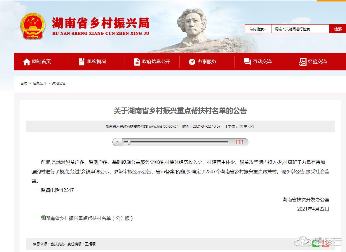 关于湖南省乡村振兴重点帮扶村名单的公告 - 湖南省扶贫办.jpg