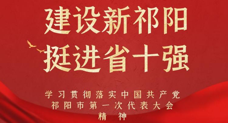 学习贯彻落实中国共产党祁阳市第一次代表大会精神