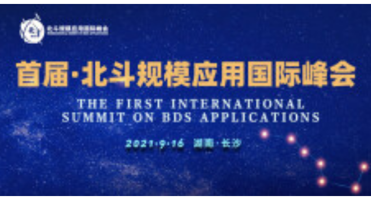 【专题】首届北斗规模应用国际峰会