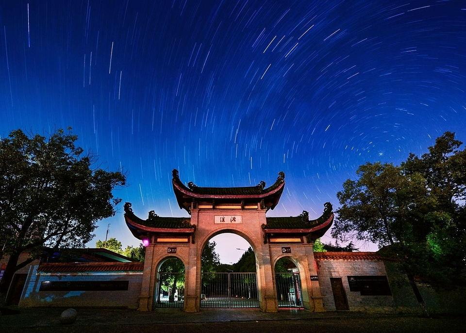 阳汉平  浯溪星轨