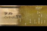 第四十六七期:宁乡二十三铺(上)