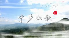 第五十三期:宁乡山歌