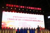 宁乡市老干部(老年)大学建校20周年成果展示晚会精彩举行