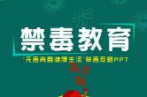 灰汤镇举办干职工禁毒知识竞赛网上答题活动